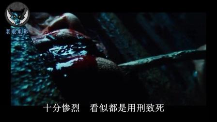 老狼说电影之老屋鬼怪系列《鬼哭神嚎》,侍小贱贱被魔鬼附体