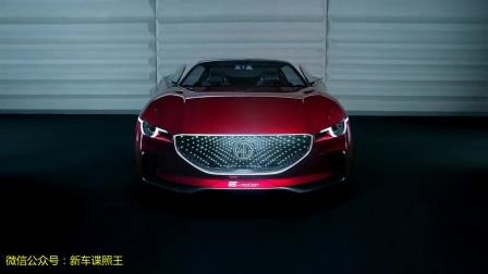 2017上海车展,上汽集团,名爵MG E-Motion概念车