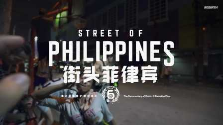STREET OF PHILIPPINES-Trailer1.mp4