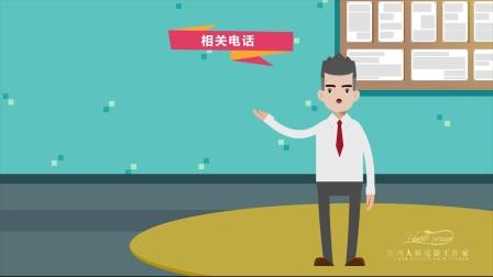 遂宁市医保局宣传片