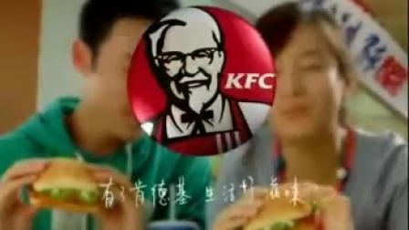 肯德基新奥尔良烤鸡腿堡2008年广告《自信·好吃篇》30秒