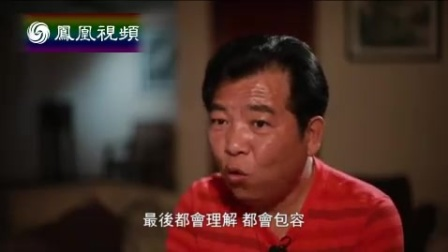 凤凰大视野_以我之名——同性恋纪录片(二)围绕着我