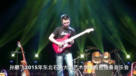 孙鹏飞2015年独奏音乐会