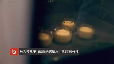 『十万个美食节目』百香果布丁