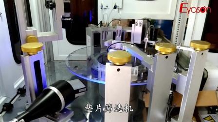 垫片筛选机 平垫筛选机 螺丝筛选机 螺母筛选机 光学筛选机 光学影像筛选机