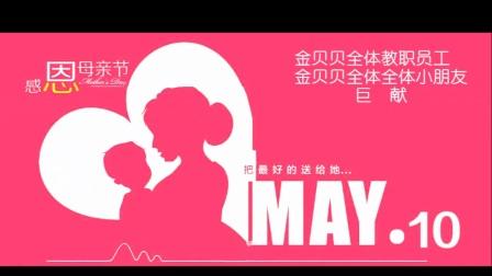2017年5月14日  金贝贝幼儿园母亲节创意活动
