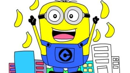 【xiao白鹭】小黄人儿童简笔画 小黄人和香蕉 卑鄙的我简笔画