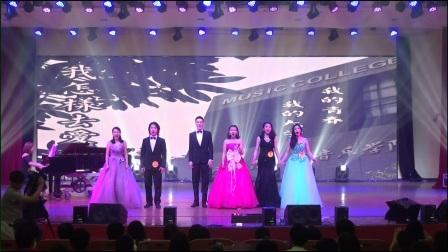 湖南师大音乐学院2013级音乐表演专业毕业晚会