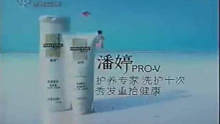 2003年潘婷乳液修复系列广告