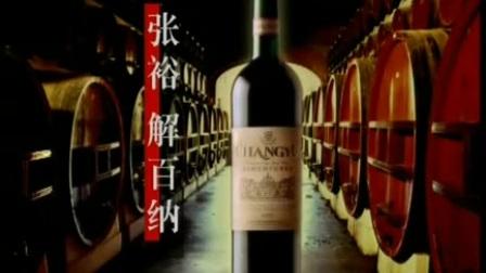 张裕干红葡萄酒视频_标清