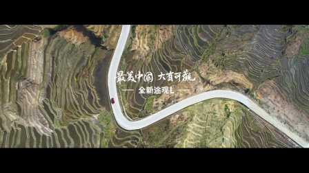 【最美中国大有可观】红河•哈尼梯田预告片