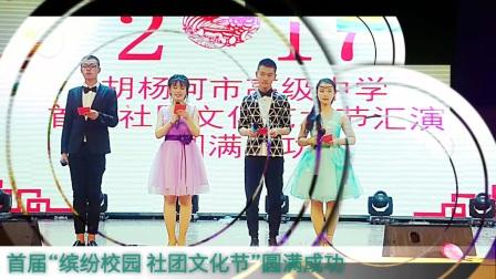 """胡杨河市高级中学首届""""缤纷校园社团文化节""""汇报演出"""