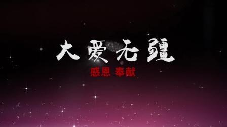 徐鹤宁老师慈善捐款合辑