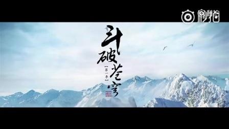 """《斗破苍穹》改编自天蚕土豆同名小说,首度发布""""少年行""""版片花!"""