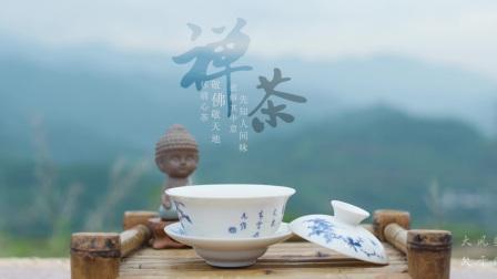 禅茶  预告片