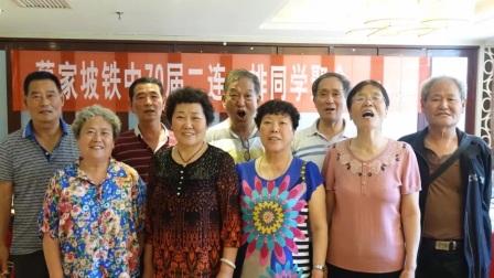 蔡家坡铁中70届二连一排同学师生联谊会