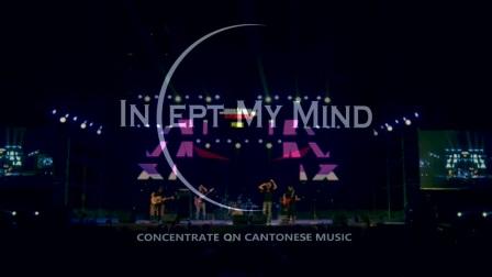 2017新歌《分心》-Incept My Mind千灯湖音乐节乐队大赛启动仪式