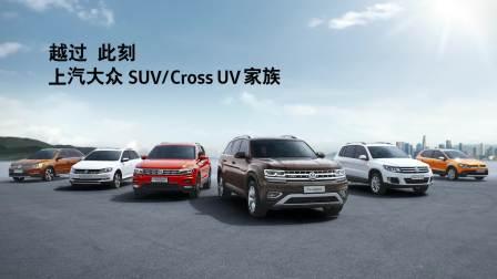 上汽大众SUV/Cross UV家族和你一起越过此刻