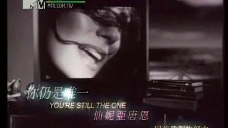 【官方中字】仙妮亞唐恩-你仍是唯一