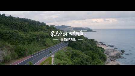 【最美中国大有可观】三亚·瀚海浪人预告片