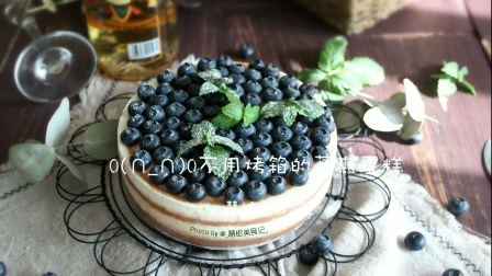 大理石纹酸奶慕斯蛋糕