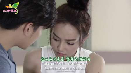 在线丘比特[OST][以信传情][泰语中字]