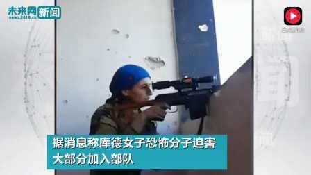 生死瞬间!实拍年轻妇女扛狙击枪交战 子弹从后脑勺划过