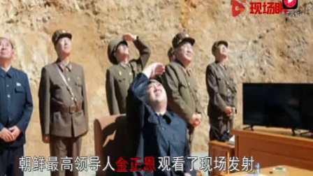 朝鲜台主持人激动宣布试射弹道导弹 金正恩现场观看