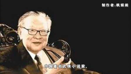 中国武侠小说大宗师--梁羽生