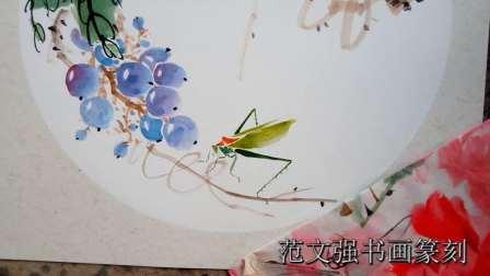 范文强国画基础示范教程 第11集 纺织娘画法