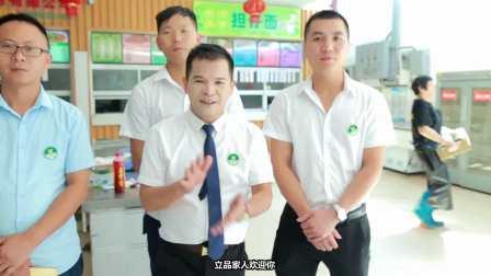立品长乐国际机场餐厅