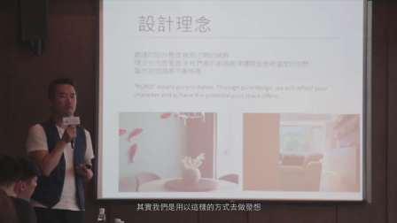 【璞沃空间 刘孟骅/柏成设计 邱柏文】2017中国设计菁英之旅 台湾设计之都论坛