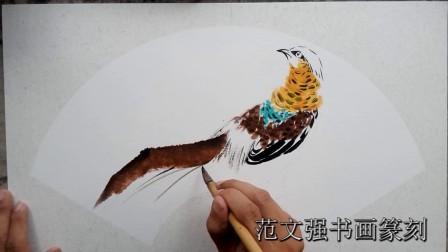 范文强国画基础示范教程第45集锦鸡画法(上)