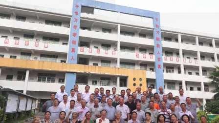 九龙中学72届高中同学聚会