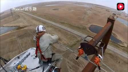直升机上架设电网,这高度看的胆战心惊