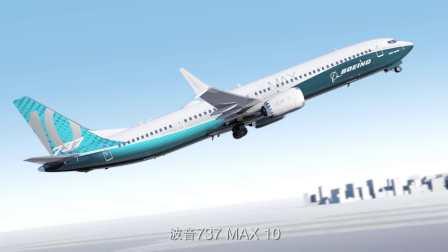 解读波音737 MAX 10