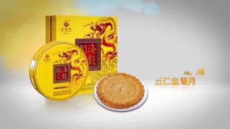 海龙阁月饼20XX年广告《月饼·选择篇》15秒