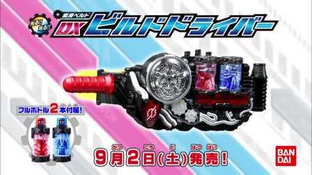 【铁骑转载】假面骑士BUILD DX 变身腰带 玩具广告