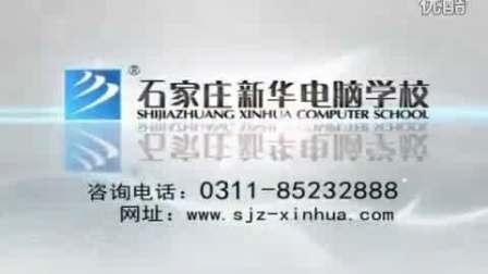 石家庄新华电脑学校2011年广告·形象宣传片05秒