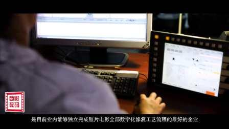 西影集团数码基地官方宣传片