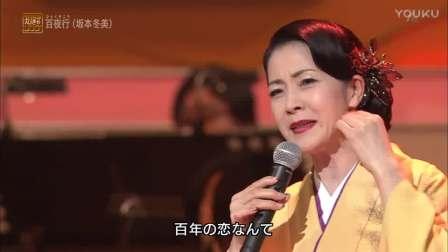 坂本冬美         百夜行