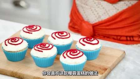 【怪咖美食秀】萌萌的《海洋奇缘》主题 椰蓉纸杯蛋糕