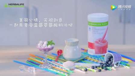 悦动时尚康宝莱奶昔食谱—蓝莓草莓酸奶冰