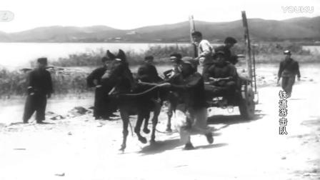 老电影 1956 《铁道游击队》