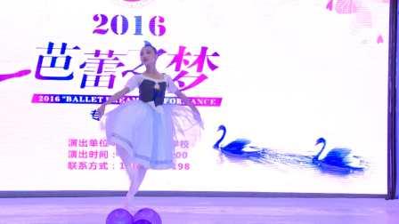 《吉赛尔》女变奏(威海市舞芭蕾艺术学校)