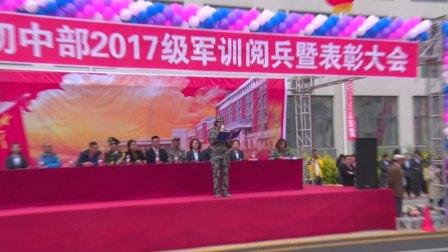 德强中学2017军训阅兵暨表彰大会
