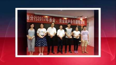 2017年河南省分行第三批基金、贵金属培训班精彩回顾