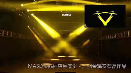 MA3D预编程应用实例-广州金鳞安石磊作品