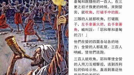 圣经简报站:士师记6-8章综览