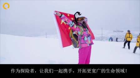 夸克完善的中文服务体系助您梦圆南北极